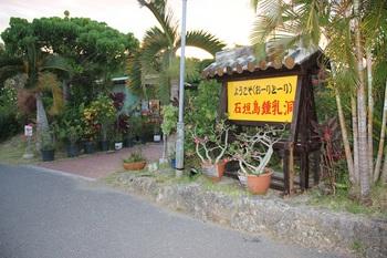 17石垣島 042P.jpg