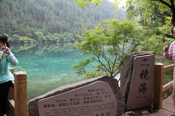 九寨溝・黄龍 211P.jpg