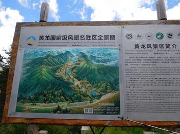 九寨溝・黄龍ニコン 152P.jpg
