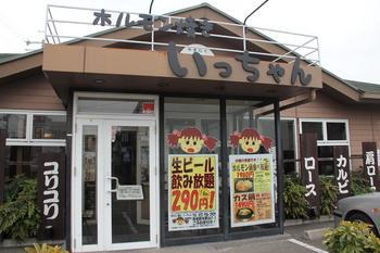 いっちゃん 001P.JPG