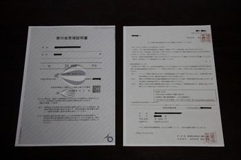 ふるさと納税 016P.jpg